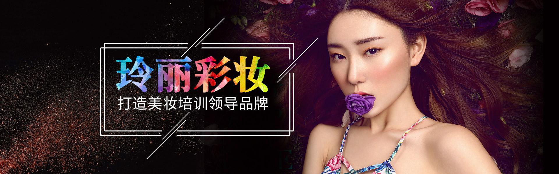 麻城彩妆培训