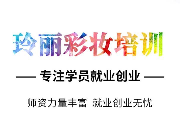 【新手学化妆】麻城玲丽化妆学校教你打造好气色妆容