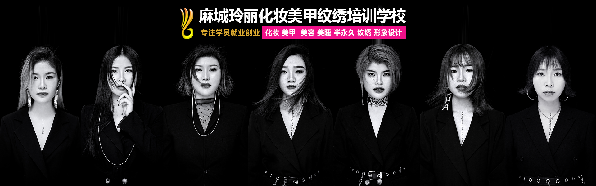 麻城化妆培训